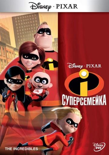 Постер фильма Суперсемейка (2004) в HD