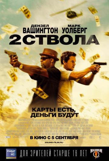 Постер фильма Два ствола (2013) в HD